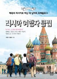 매혹의 러시아로 떠난 네 남자의 트래블로 러시아 여행자 클럽