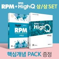개념원리 RPM 고등 수학(상) + RPM HIGH Q 고등 수학(상) + 핵심개념팩 증정 세트(2021)