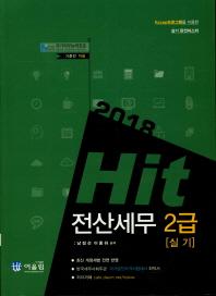 Hit 전산세무 2급(실기)(2018)