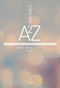 사랑의 습관 A 2 Z
