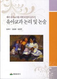유아교과 논리 및 논술