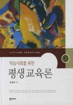 학습사회를 위한 평생교육론(3판)