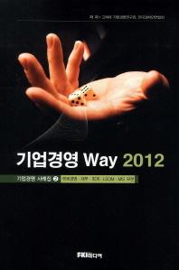 기업경영 Way(2012): 국제경영 재무 회계 LSOM MIS 부문