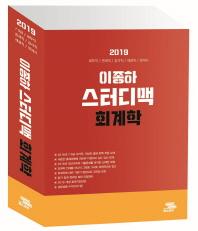이종하 스터디맥 회계학(2019)