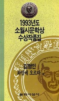 화엄에 오르다(제7회 소월시 문학상 작품집)(1993)