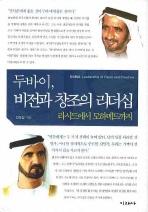 두바이 비전과 창조의 리더십: 라시드에서 모하메드까지