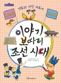 이야기 보따리 조선시대(1392-1910)