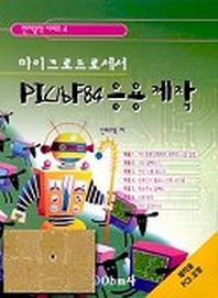 PIC16F84 응용 제작(마이크로프로세서)(전자공작 시리즈 4)