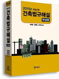 건축법규해설(학생용)(2015)