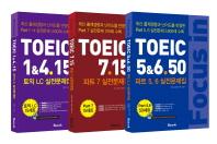 Focus in TOEIC 3종 세트(인터넷전용상품)