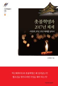 촛불혁명과 2017년 체제