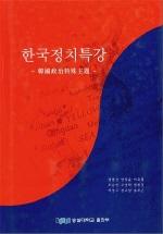 한국정치특강: 한국정치특수주제