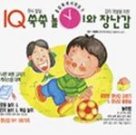 IQ 쑥쑥 놀이와 장난감
