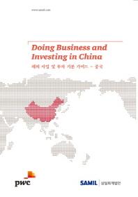 해외 사업 및 투자 기본 가이드: 중국