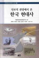 안보적 관점에서 본 한국 현대사