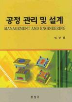 공정 관리 및 설계
