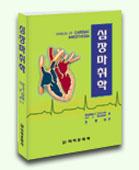 심장마취학