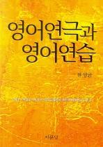 영어연극과 영어연습