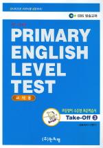 Primary English Level Test Take-Off 3 (교사용)