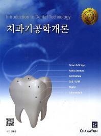 치과기공학개론