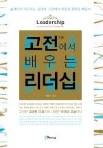 고전에서 배우는 리더십