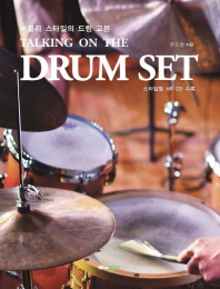 버클리 스타일의 드럼 교본