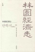 임원경제지 만학지. 1