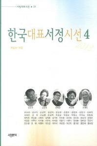 한국대표서정시선. 4