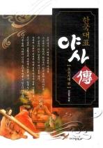 한국대표 야사전 (조선시대편)