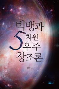 빅뱅과 5차원 우주 창조론