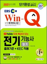 EBS Win-Q 유튜브 무료 특강이 있는 전기기능사 필기 단기완성(2021)