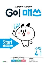 Go! 매쓰 초등 수학 4-1(Start 교과서 개념)(2021)