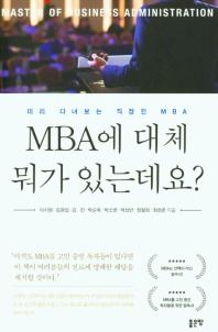 MBA에 대체 뭐가 있는데요?
