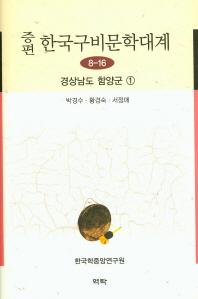 증편 한국구비문학대계 8-16: 경상남도 함양군. 1