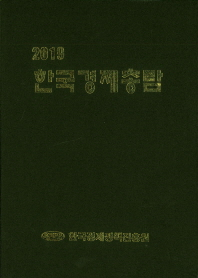 한국경제총람(2019)
