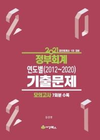 정부회계 연도별(2012-2020) 기출문제(공인회계사 1차)(2021)