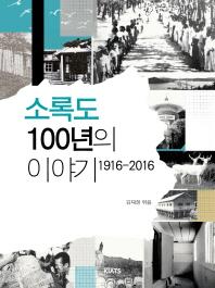 소록도 100년의 이야기 1916-2016