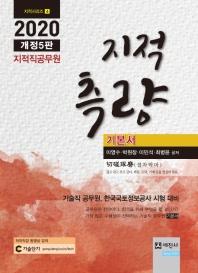 지적직 공무원 지적측량 기본서(2020)