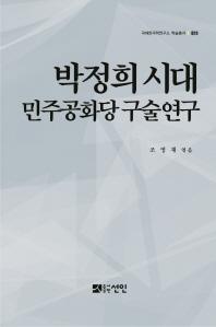 박정희 시대 민주공화당 구술연구