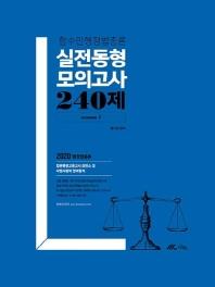 함수민 행정법총론 실전동형 모의고사 240제(season 1)(2020)