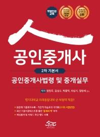 공인모 공인중개사법령및 중개실무 기본서(공인중개사 2차)(2021)