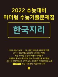 마더텅 고등 한국지리 수능기출문제집(2021)(2022 수능대비)