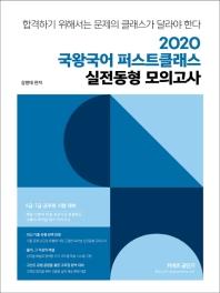 커넥츠 공단기 국왕국어 퍼스트클래스 실전동형 모의고사(2020)