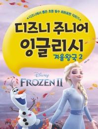 디즈니 주니어 잉글리시: 겨울왕국 2