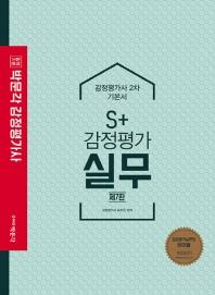 합격기준 박문각 S+ 감정평가 실무 기본서(감정평가사 2차)(2020)