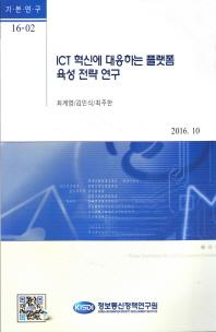 ICT 혁신에 대응하는 플랫폼 육성 전략 연구