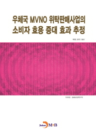 우체국 MVNO 위탁판매사업의 소비자 효용 증대 효과 추정