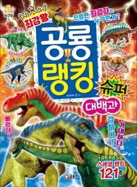최강왕 공룡 랭킹 슈퍼 대백과