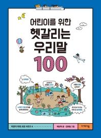어린이를 위한 헷갈리는 우리말 100