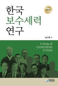 한국보수세력연구